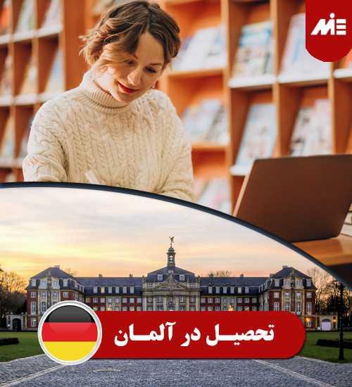 تحصیل در آلمان 1 1 تحصیل در مقاطع مختلف آلمان