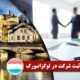 ثبت-شرکت-در-لوکزانبورگ----Index3