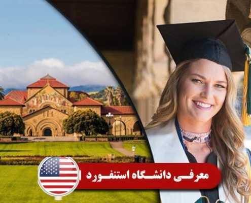 معرفی دانشگاه استنفورد