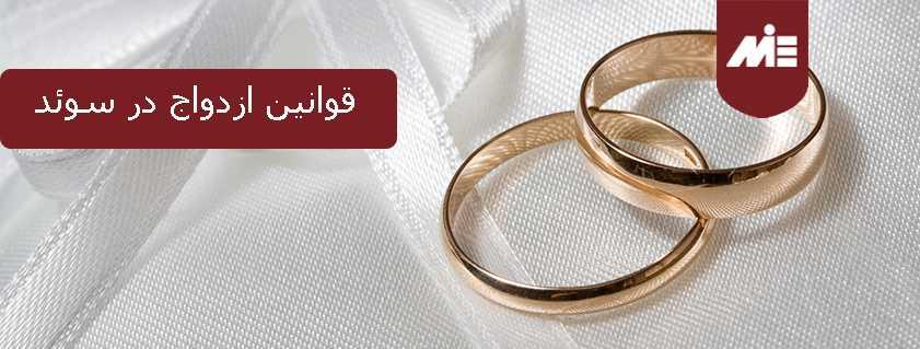 قوانین ازدواج در سوئد