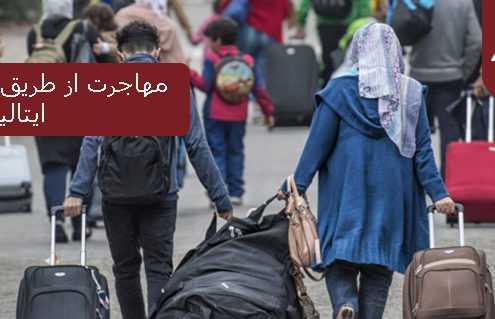 مهاجرت از طریق پناهندگی به ایتالیا