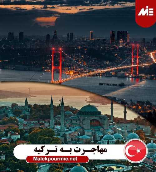 مهاجرت به ترکیه header مهاجرت به ترکیه
