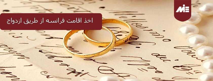اخذ اقامت فرانسه از طریق ازدواج