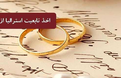 اخذ تابعیت استرالیا از طریق ازدواج 495x319 استرالیا