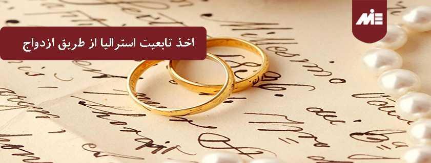 اخذ تابعیت استرالیا از طریق ازدواج