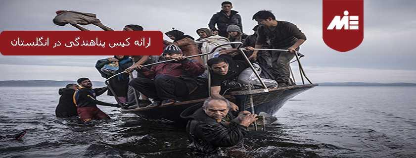 ارائه کیس پناهندگی در انگلستان