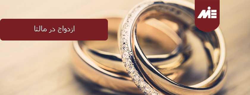 ازدواج در مالتا
