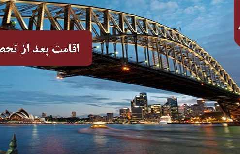 اقامت بعد از تحصیل در کشور استرالیا 495x319 استرالیا