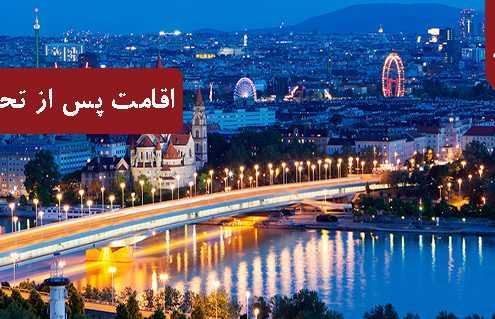 اقامت پس از تحصیل در اتریش 495x319 اتریش