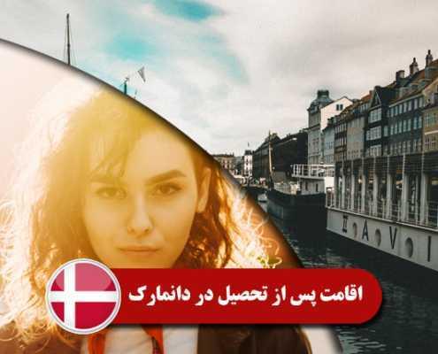 اقامت پس از تحصیل در دانمارک 0 495x400 دانمارک