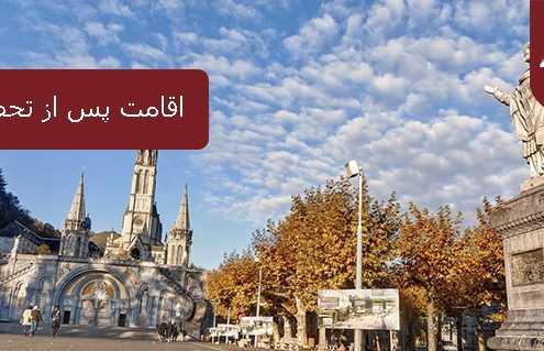 اقامت پس از تحصیل در فرانسه 495x319 فرانسه