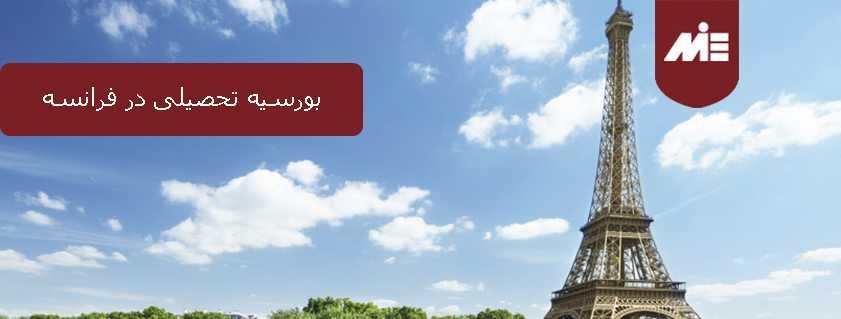 بورسیه تحصیلی در فرانسه