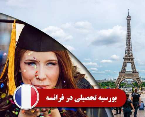 بورسیه تحصیلی در فرانسه0 495x400 فرانسه