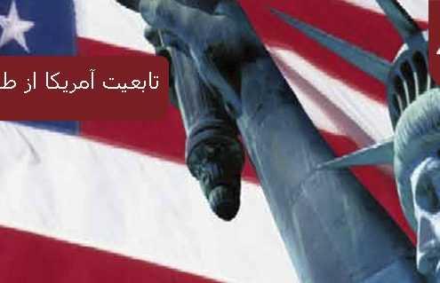 تابعیت آمریکا از طریق خاک و خون 495x319 آمریکا