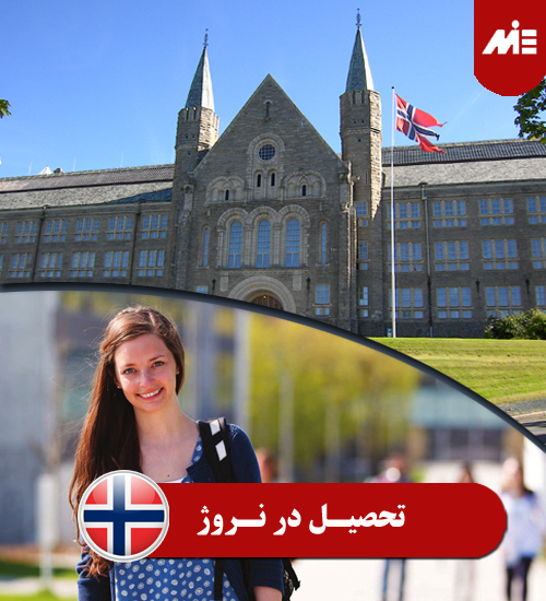 تحصیـل در نـروژ تحصیل در نروژ