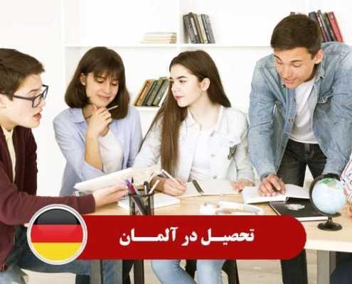 تحصیل در آلمان 2 495x400 آلمان