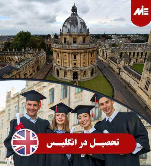 تحصیل در انگلیس 1 تحصیل در انگلیس