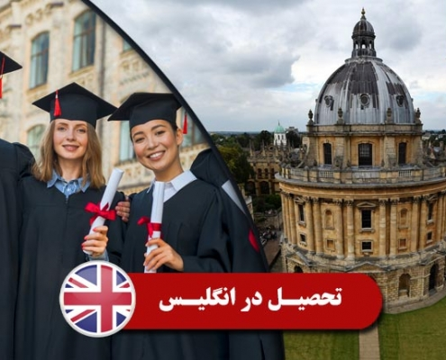 تحصیل در انگلیس 2 495x400 انگلستان