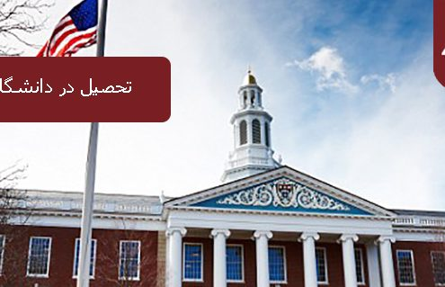 تحصیل در دانشگاه هاروارد آمریکا 495x319 آمریکا