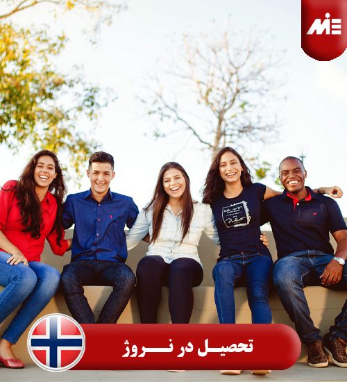 تحصیل در نروژ 1 تحصیل در نروژ