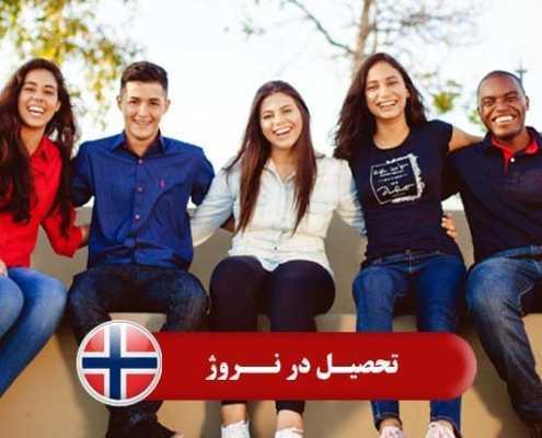 تحصیل در نروژ 2 2 495x400 نروژ