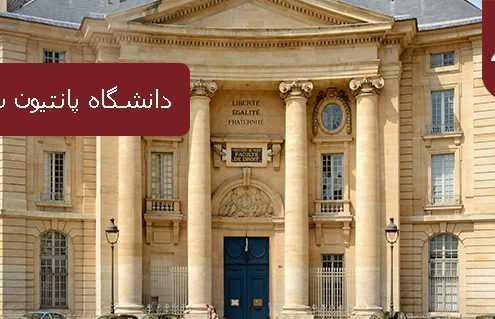 دانشگاه پانتیون سوربون فرانسه 495x319 فرانسه