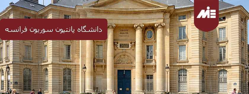 دانشگاه پانتیون سوربون فرانسه