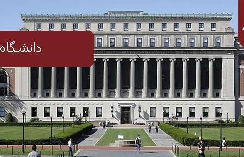 دانشگاه کلمبیا 495x319 آمریکا