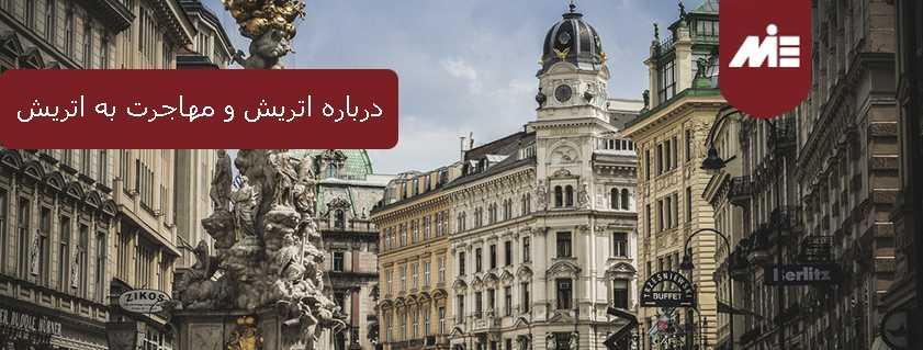 درباره اتریش و مهاجرت به اتریش