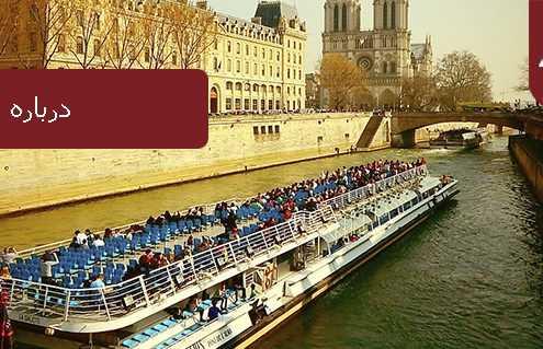 درباره فرانسه 495x319 فرانسه