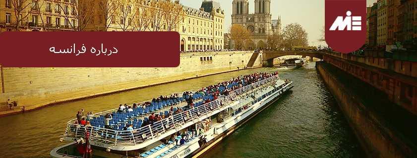 درباره ی فرانسه