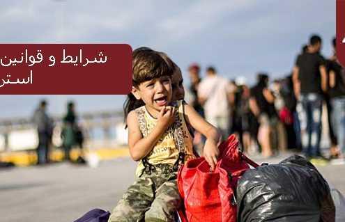 شرایط و قوانین پناهندگی در استرالیا 495x319 استرالیا