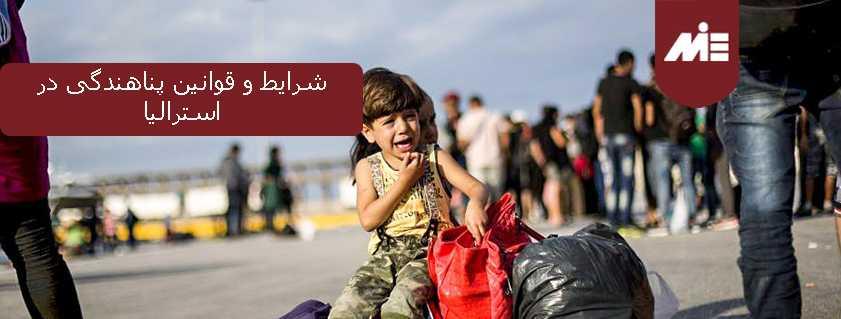 شرایط و قوانین پناهندگی در استرالیا