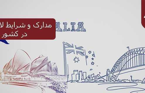 مدارک و شرایط لازم جهت تحصیل در کشور استرالیا 495x319 استرالیا