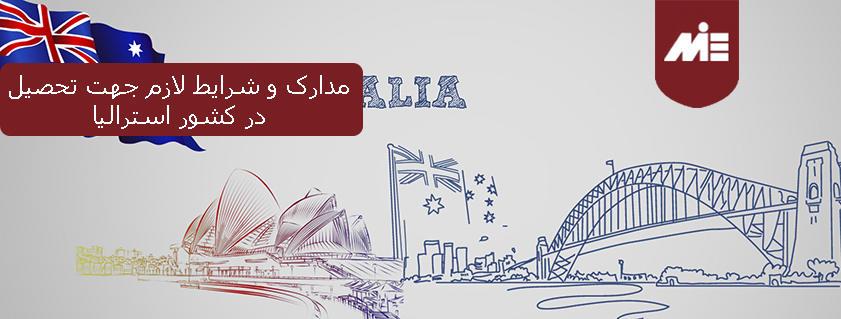 مدارک و شرایط لازم جهت تحصیل در کشور استرالیا