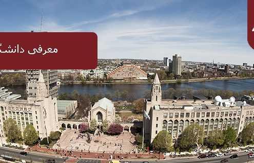 معرفی دانشگاه بوستون 495x319 آمریکا