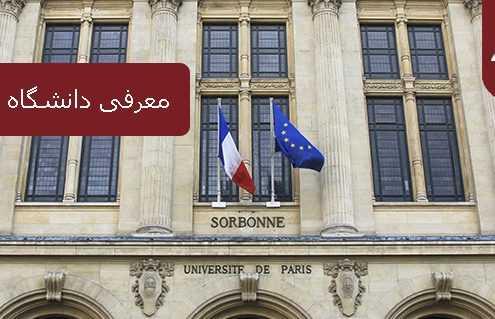 معرفی دانشگاه سوربن فرانسه  495x319 فرانسه