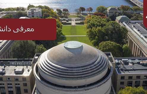 معرفی دانشگاه MIT 495x319 آمریکا