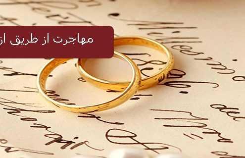 مهاجرت از طریق ازدواج به کانادا