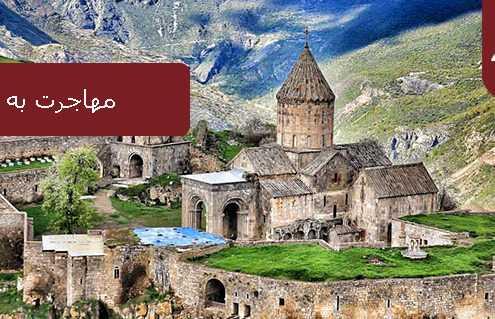مهاجرت به ارمنستان 495x319 ارمنستان