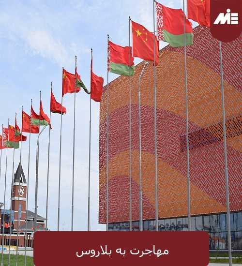 مهاجرت به بلاروس مهاجرت به بلاروس