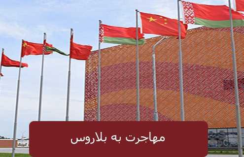 مهاجرت به بلارو 495x319 بلاروس