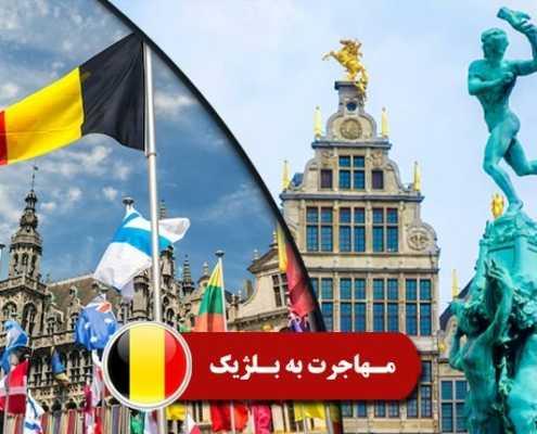مهاجرت به بلژیک 4 495x400 بلژیک