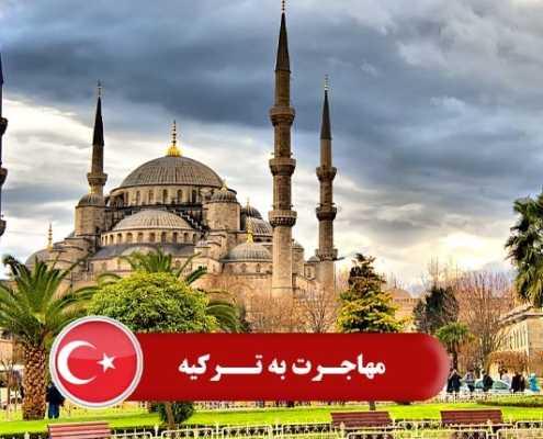 مهاجرت به ترکیه 4 495x400 ترکیه