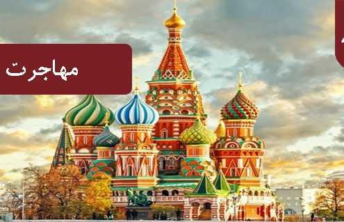 مهاجرت به روسیه 1 495x319 روسیه