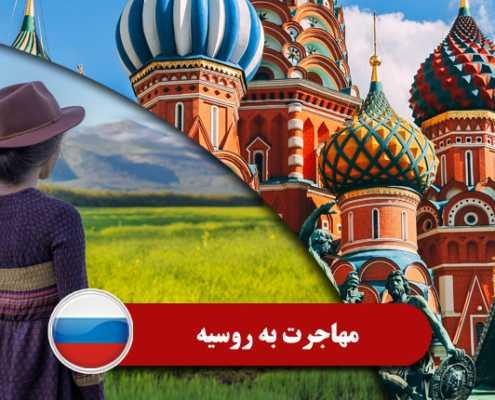 مهاجرت به روسیه0 495x400 روسیه