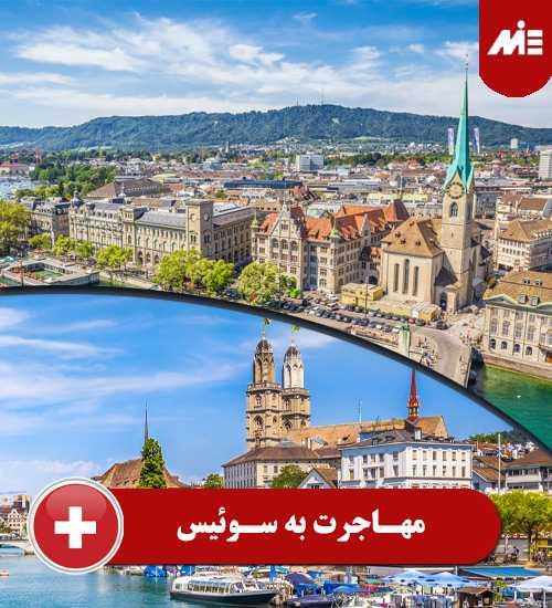 مهاجرت به سوئیس 1 1 راههای مهاجرت به سوئیس