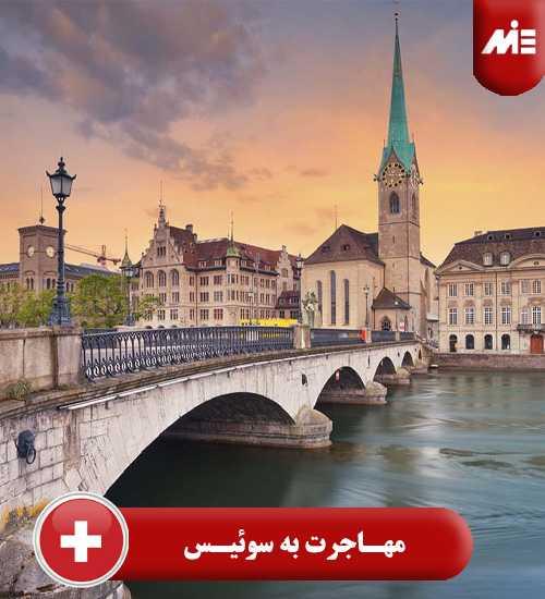مهاجرت به سوئیس 1 راههای مهاجرت به سوئیس