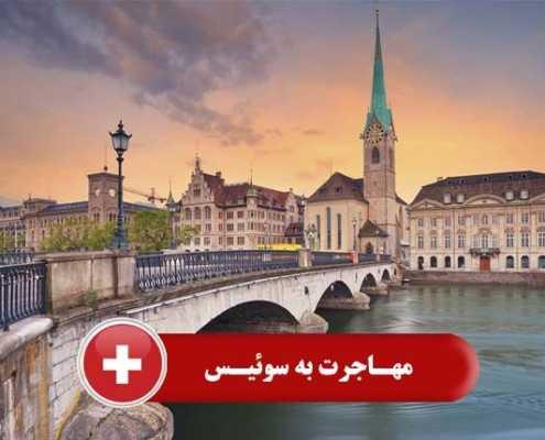 مهاجرت به سوئیس 2 495x400 سوئیس