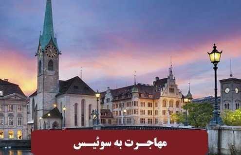 مهاجرت به سوئیس 5 495x319 سوئیس